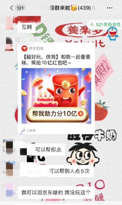 京东618叠蛋糕互助群二维码,一起拉人,互帮互助!2