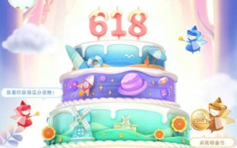 京东618叠蛋糕互助群二维码,一起拉人,互帮互助!1