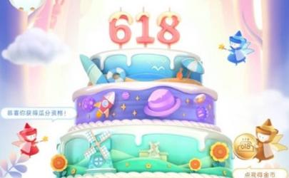 京东618叠蛋糕互助群二维码,一起拉人,互帮互助!