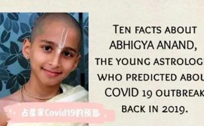 印度神童预言疫情什么时候结束?看看原版视频你就知道了!
