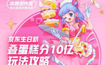 京东叠蛋糕分10亿活动入口在哪?怎么玩?