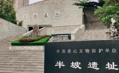 西安半坡博物馆有必要去吗?不去肯定会后悔!