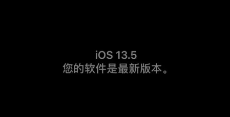 iPhone8plus升级13.5正式版怎么样?从这几个评测出发2