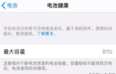 iPhone8plus升级13.5正式版怎么样?从这几个评测出发3