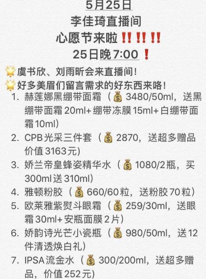 李佳琦5月25日直播预告:凌晨抢618预售/晚上19:00心愿节6