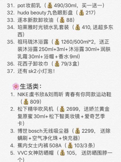 李佳琦5月25日直播预告:凌晨抢618预售/晚上19:00心愿节9