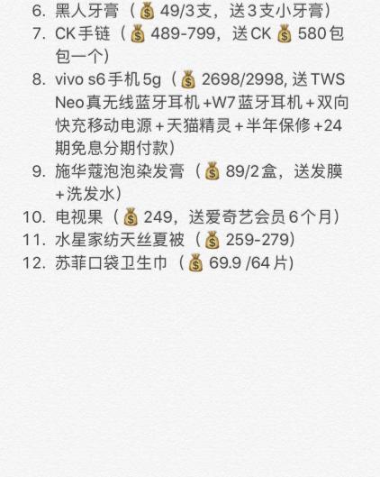 李佳琦5月25日直播预告:凌晨抢618预售/晚上19:00心愿节10