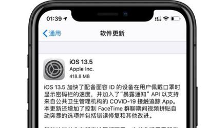 iPhone8plus升级13.5正式版怎么样?从这几个评测出发
