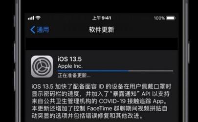 ios13.5正式版断触吗?修复好了没?