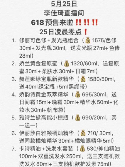李佳琦5月25日直播预告:凌晨抢618预售/晚上19:00心愿节2