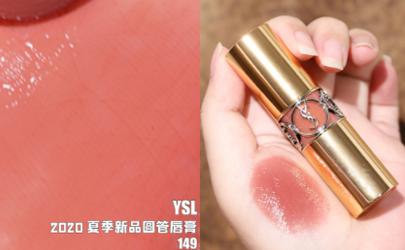 YSL奶茶系列新色圆管唇膏149口红试色,这杯蜜桃奶茶真香!