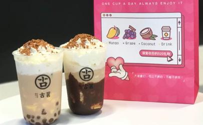 古茗新品阿华田咖咖冰一定要试,阿华田大咖拿铁升级版