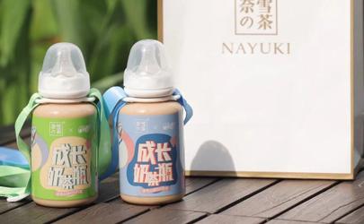 奈雪金色山脉QQ奶茶多少钱好喝吗?六一限定奶瓶奶茶一定要打卡!