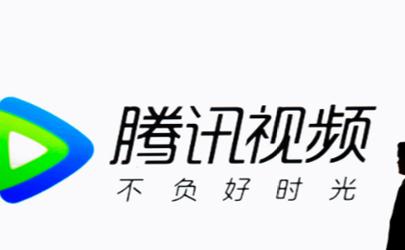 騰訊收購愛奇藝是真的嗎