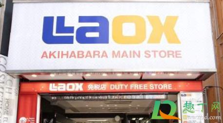 Laox免税店关闭是真的吗2