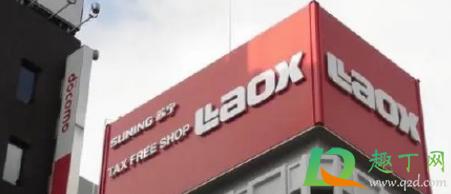 Laox免税店关闭是真的吗3