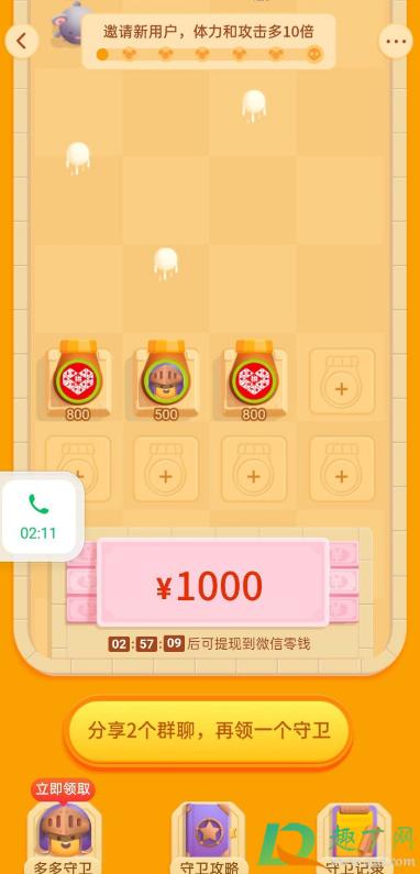 拼多多守卫现金1000元是真的吗3