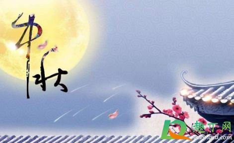 2021的中秋节在什么时候3