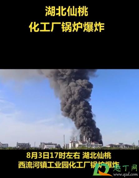 湖北仙桃一化工厂闪爆怎么回事2