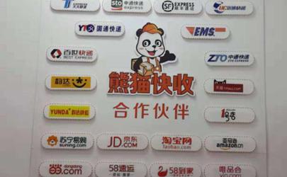 熊猫代收点可以寄快递吗