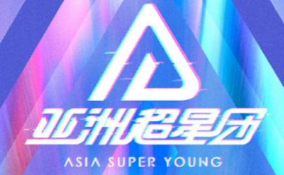 亚洲超星团导师阵容是真的吗