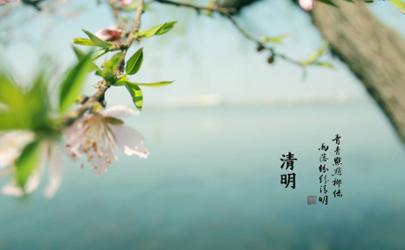 2021清明节是农历的哪一天