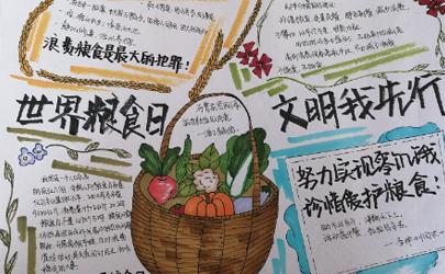 2020节约粮食手抄报图片小学生