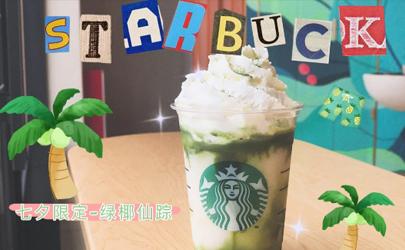 2020星巴克七夕特饮绿椰仙踪星冰乐好喝吗多少钱一杯