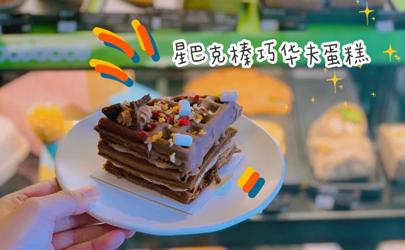 星巴克榛巧华夫蛋糕好吃吗