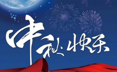 中秋节送礼是单日好或双日好