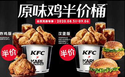 肯德基原味鸡80周年半价桶多少钱