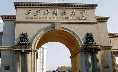 西安外国语大学还封闭管理吗