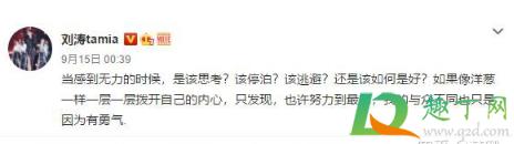 刘涛离了婚是真的吗2020年3