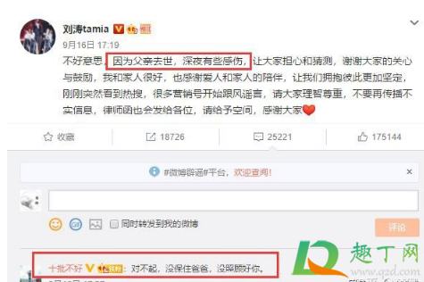 刘涛离了婚是真的吗2020年4