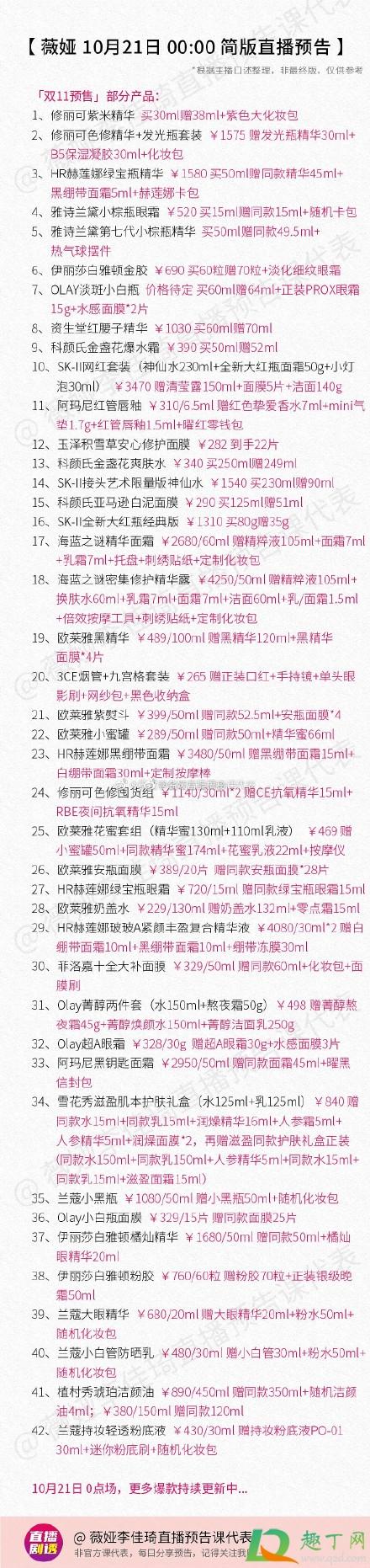 薇娅10.21直播预告清单20202
