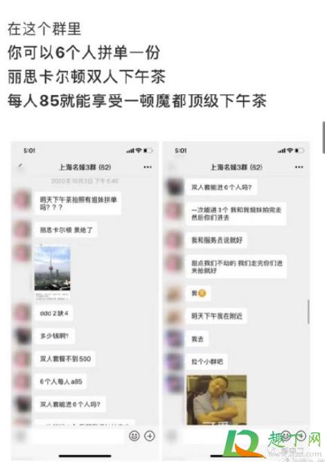 上海名媛群在哪加3