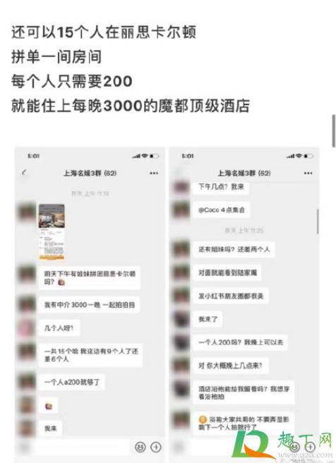 上海名媛群在哪加4