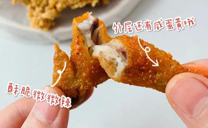 肯德基金沙咸蛋黄香辣鸡翅尖好吃吗