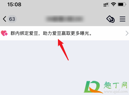 QQ粉丝群怎么绑定明星3