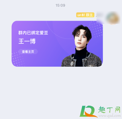 QQ粉丝群怎么绑定明星7