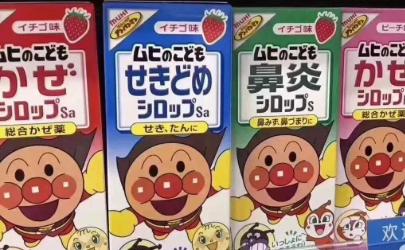 日本召回儿童感冒药是什么牌子的