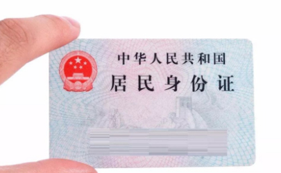 身份证可以穿高领吗