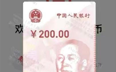 市场上已出现假冒数字人民币钱包