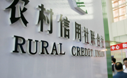 农村信用社免费贷款是真的吗