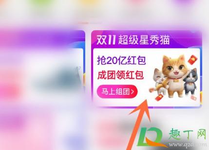 2020淘宝双十一养猫助力有次数限制吗9