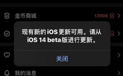 蘋果iOS14.2測試版故障怎么回事