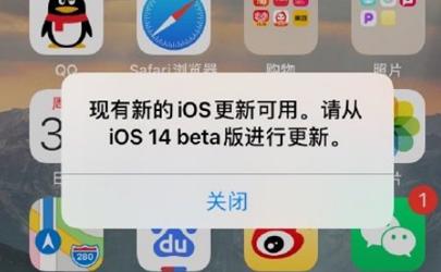 总是提示现有新的iOS更新可用