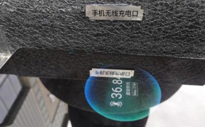 武漢街頭現手機無線充電路燈收費嗎