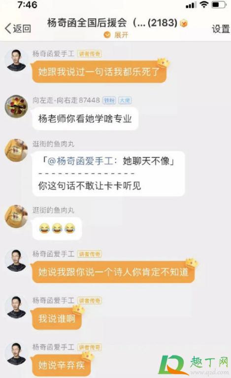 奇葩说杨奇函网恋被骗是真的吗3