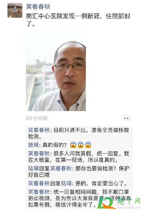 上海南汇中心医院封锁真的假的2